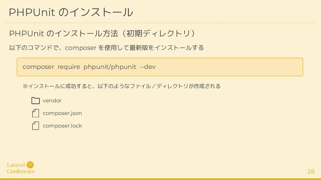 Laravel Conference JP 28 PHPUnit のインストール 以下のコマン...