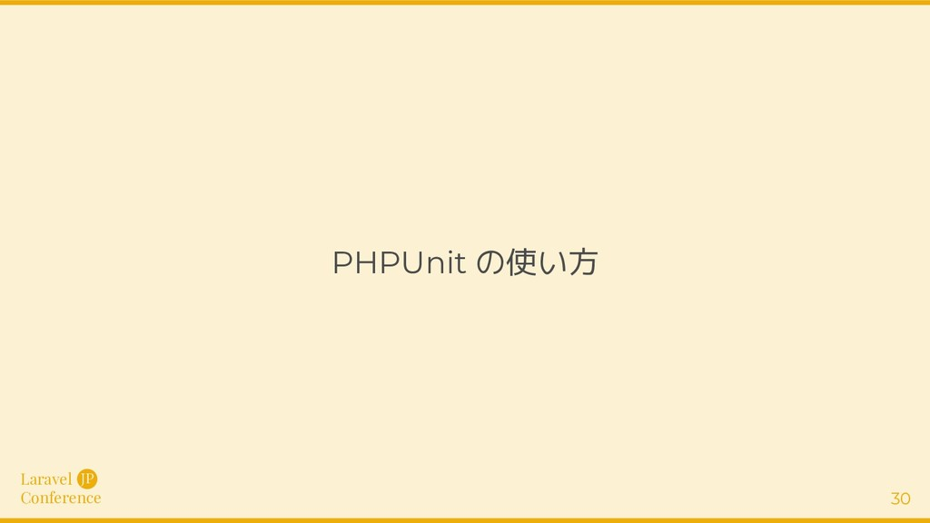 Laravel Conference JP 30 PHPUnit の使い方