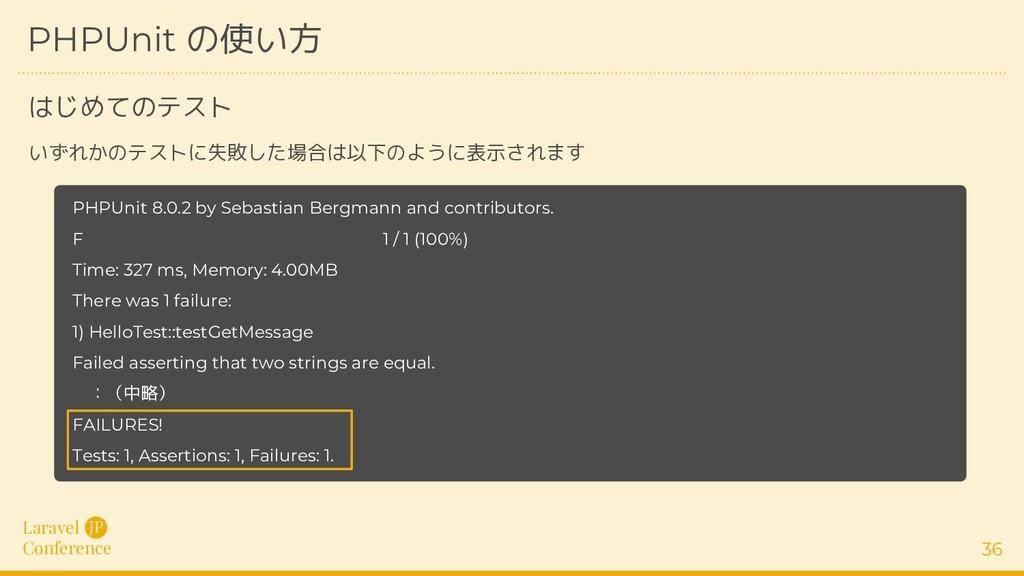 Laravel Conference JP 36 PHPUnit の使い方 いずれかのテストに...