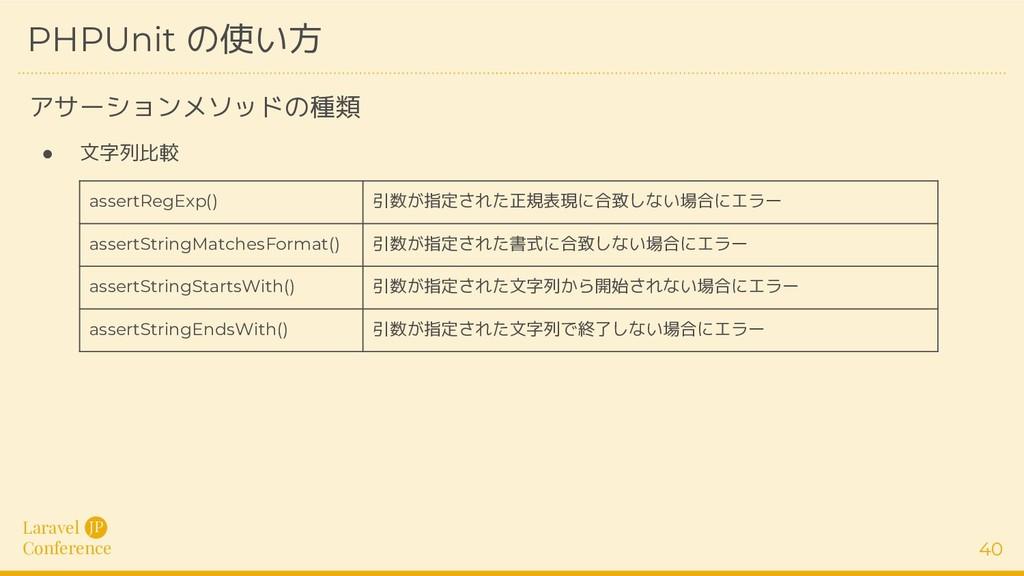 Laravel Conference JP 40 PHPUnit の使い方 ● 文字列比較 ア...