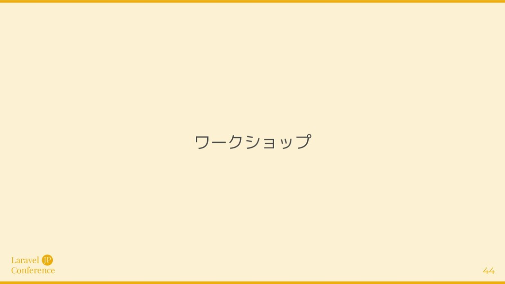 Laravel Conference JP 44 ワークショップ