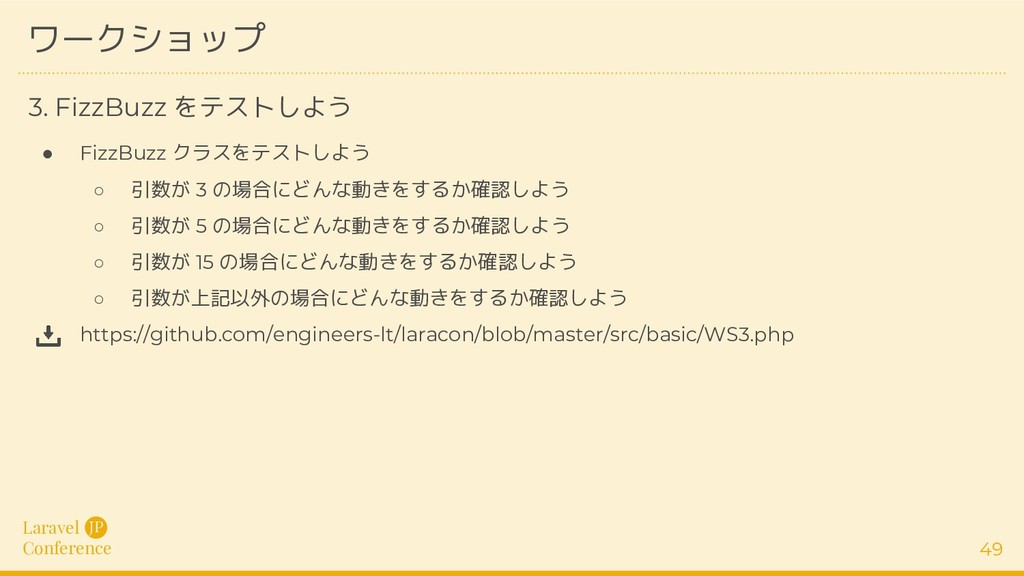 Laravel Conference JP 49 ● FizzBuzz クラスをテストしよう ...