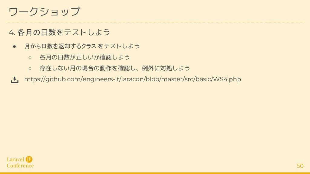 Laravel Conference JP 50 ● 月から日数を返却するクラス をテストしよ...