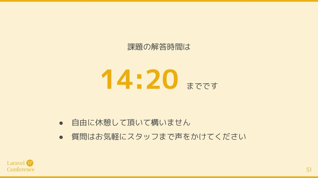 Laravel Conference JP 51 課題の解答時間は 14:20 までです ● ...