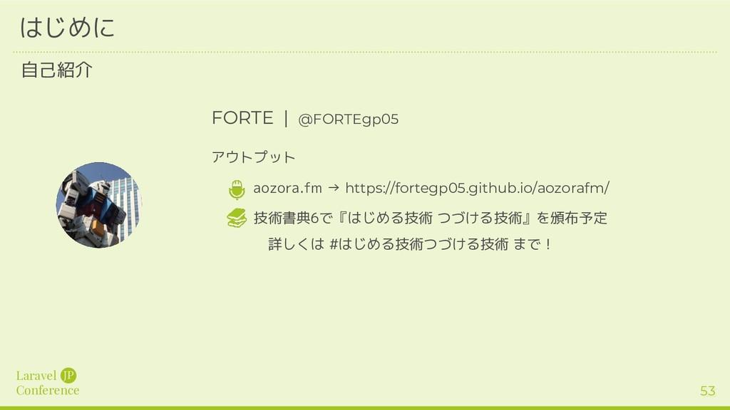 Laravel Conference JP 53 はじめに 自己紹介 FORTE   @FOR...