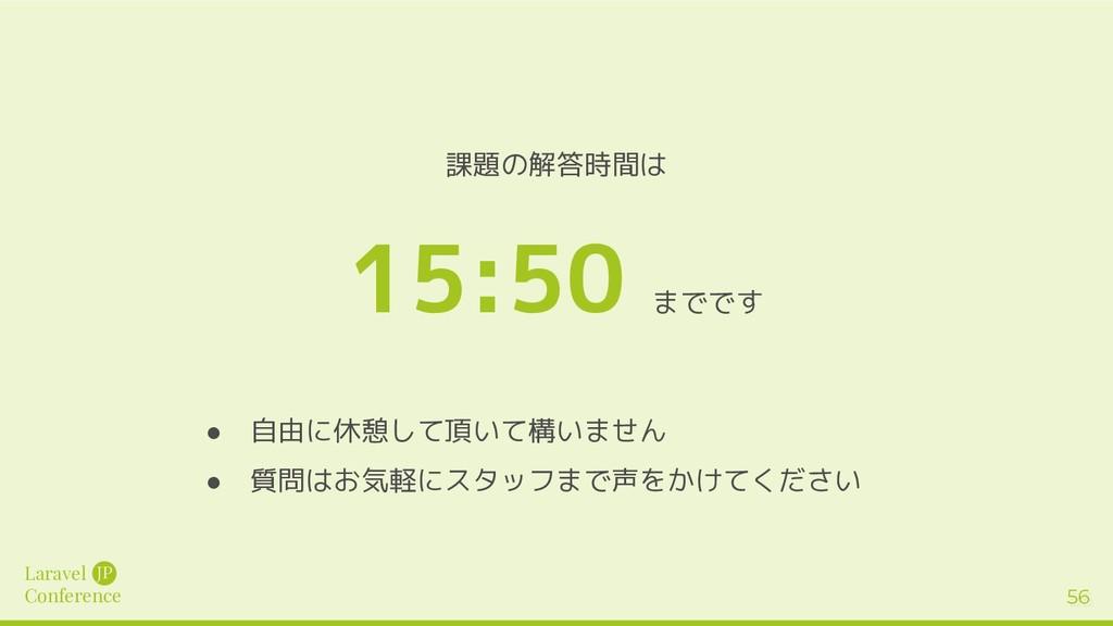 Laravel Conference JP 56 課題の解答時間は 15:50 までです ● ...