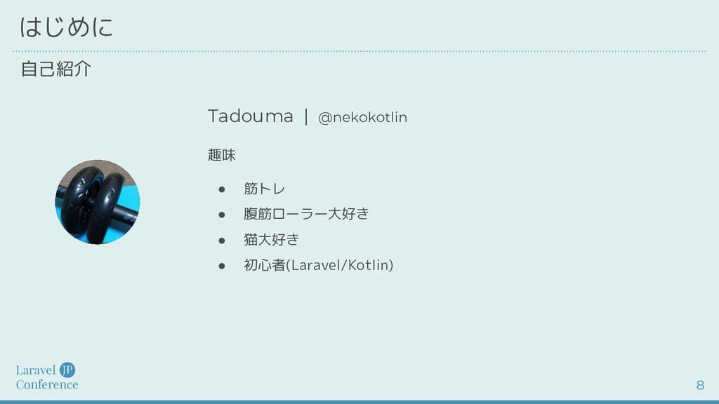 Laravel Conference JP 8 はじめに 自己紹介 Tadouma   @ne...