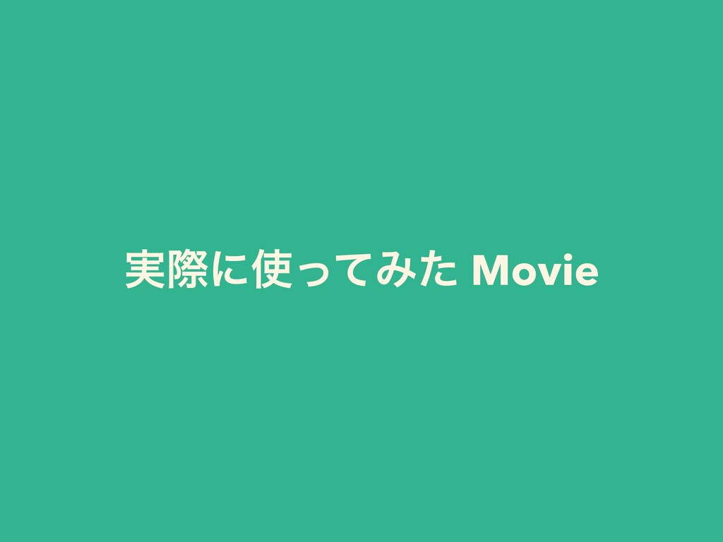 ࣮ࡍʹͬͯΈͨ Movie