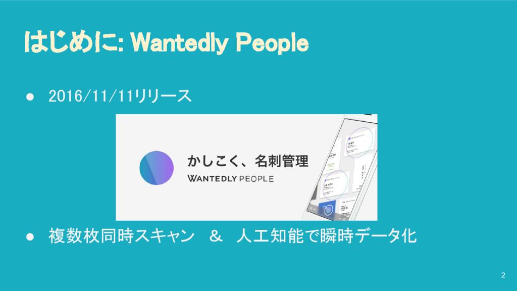 はじめに: Wantedly People ● 2016/11/11リリース ● 複数枚同時ス...