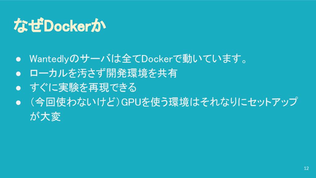 なぜDockerか ● Wantedlyのサーバは全てDockerで動いています。 ● ローカ...