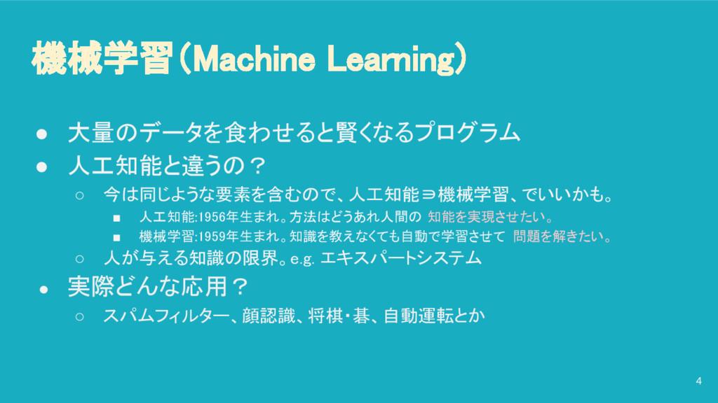 機械学習(Machine Learning) ● 大量のデータを食わせると賢くなるプログラム ...