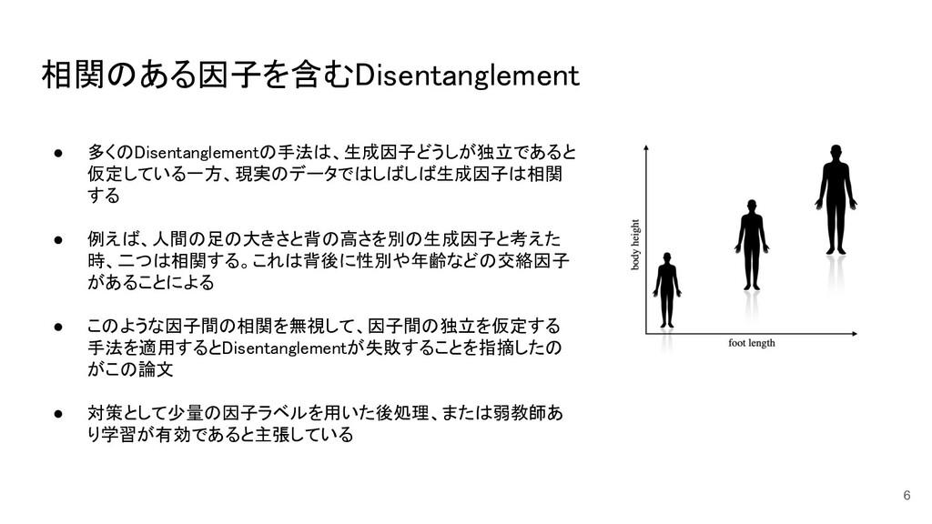 相関のある因子を含むDisentanglement 6 ● 多くのDisentangleme...