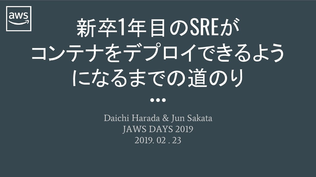 Daichi Harada & Jun Sakata JAWS DAYS 2019 2019....
