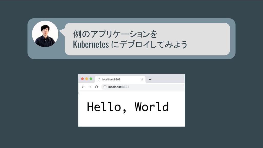例のアプリケーションを Kubernetes にデプロイしてみよう