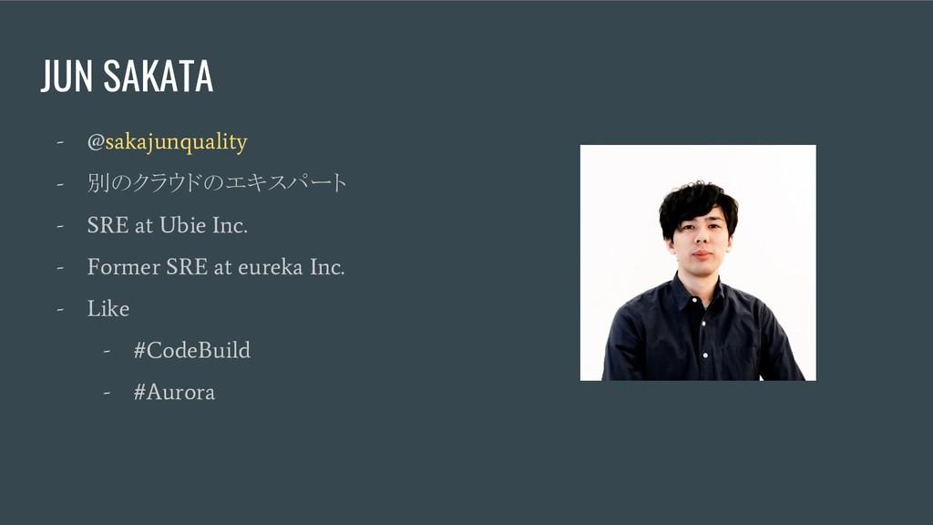 JUN SAKATA - @sakajunquality - 別のクラウドのエキスパート - ...