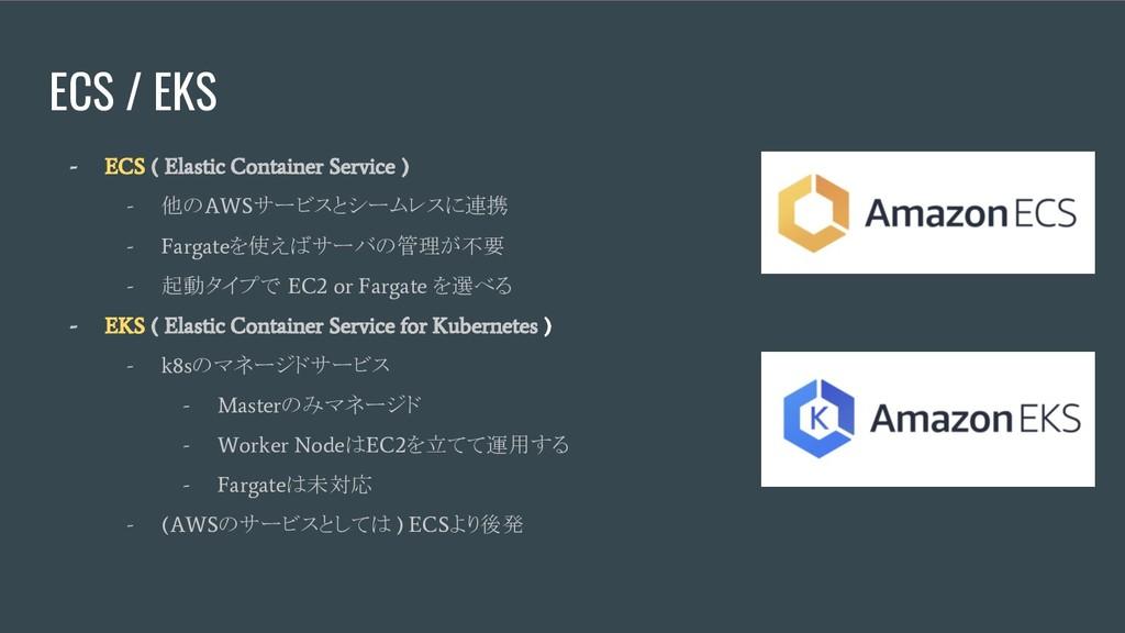 ECS / EKS - ECS ( Elastic Container Service ) -...