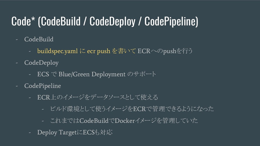 Code* (CodeBuild / CodeDeploy / CodePipeline) -...