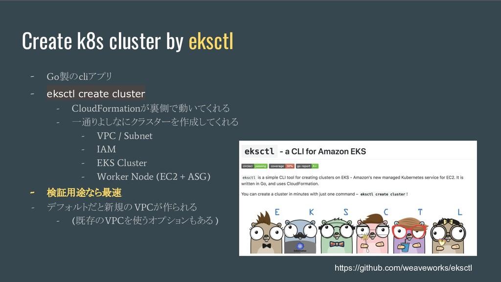 Create k8s cluster by eksctl - Go 製の cli アプリ - ...