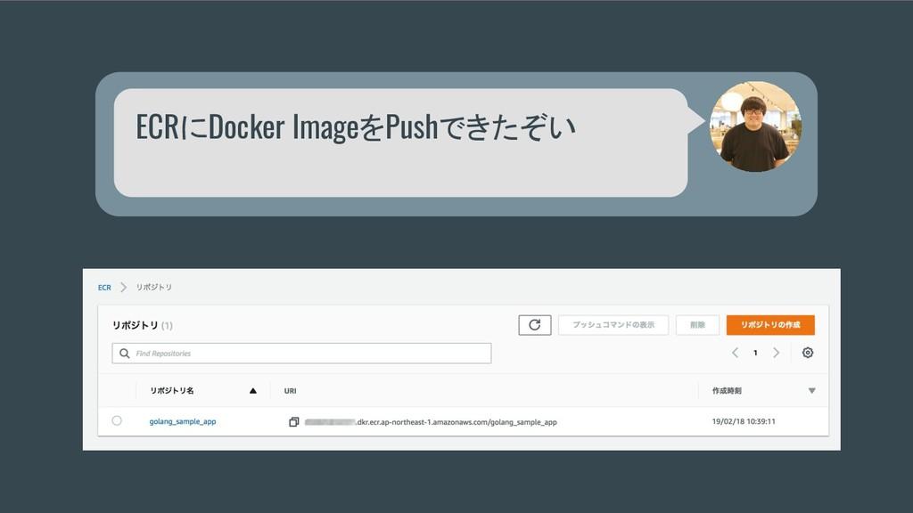 ECRにDocker ImageをPushできたぞい