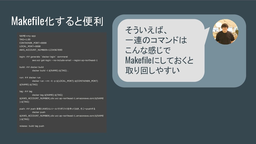 Makefile化すると便利 NAME=my-app TAG=1.00 CONTAINER_P...