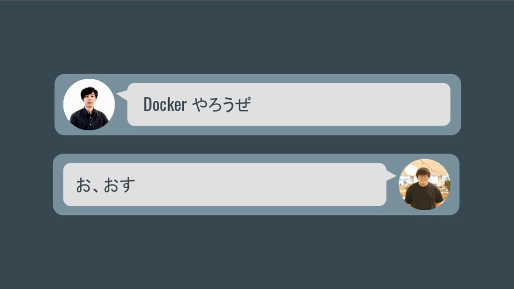 Docker やろうぜ お、おす