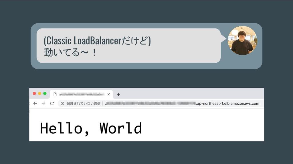 (Classic LoadBalancerだけど) 動いてる〜!