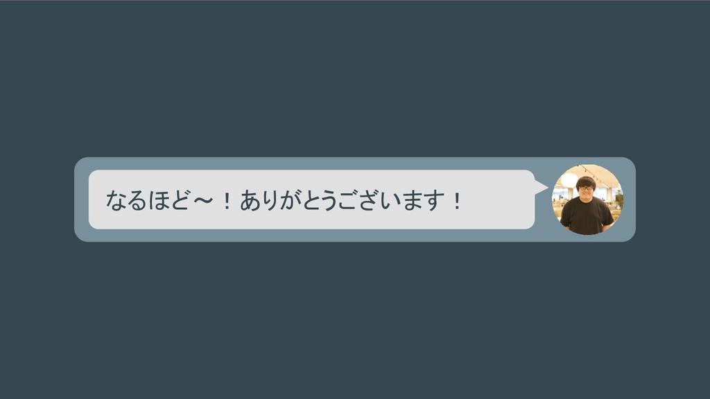 なるほど〜!ありがとうございます!