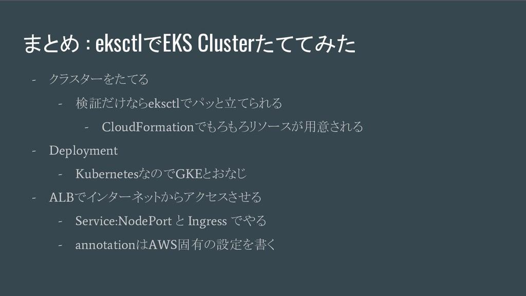 まとめ : eksctlでEKS Clusterたててみた - クラスターをたてる - 検証だ...