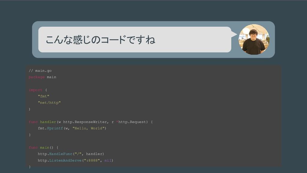 """こんな感じのコードですね // main.go package main import ( """"..."""