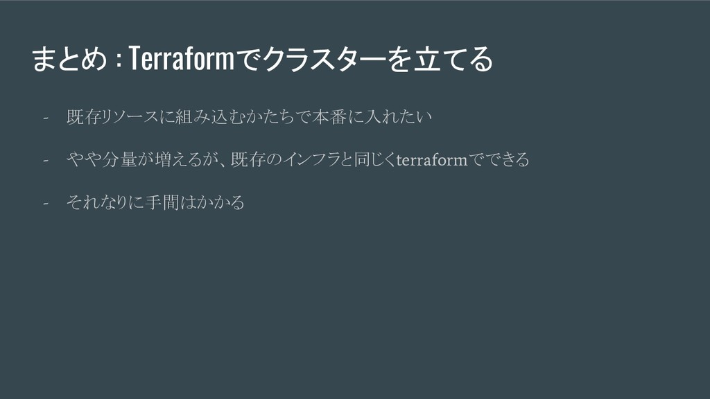 まとめ : Terraformでクラスターを立てる - 既存リソースに組み込むかたちで本番に入...