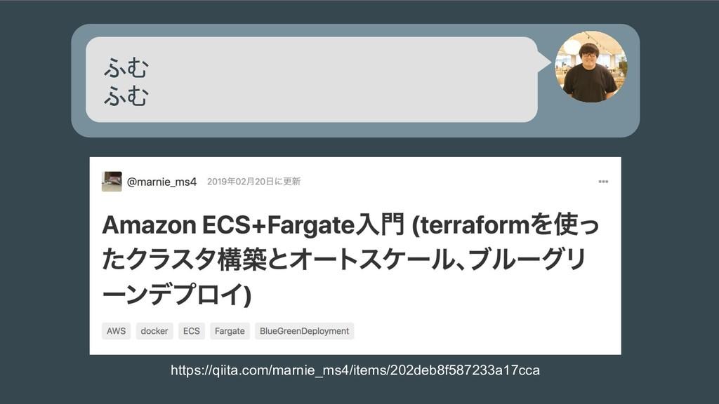 ふむ ふむ https://qiita.com/marnie_ms4/items/202deb...