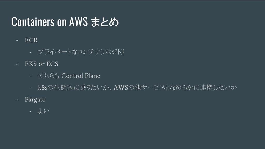 Containers on AWS まとめ - ECR - プライベートなコンテナリポジトリ ...