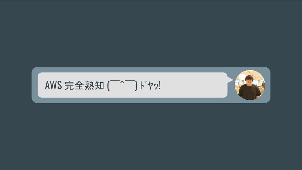 AWS 完全熟知 ( ̄^ ̄) ドヤッ!