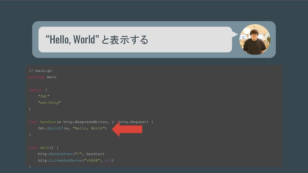 """Hello, World"" と表示する // main.go package main im..."