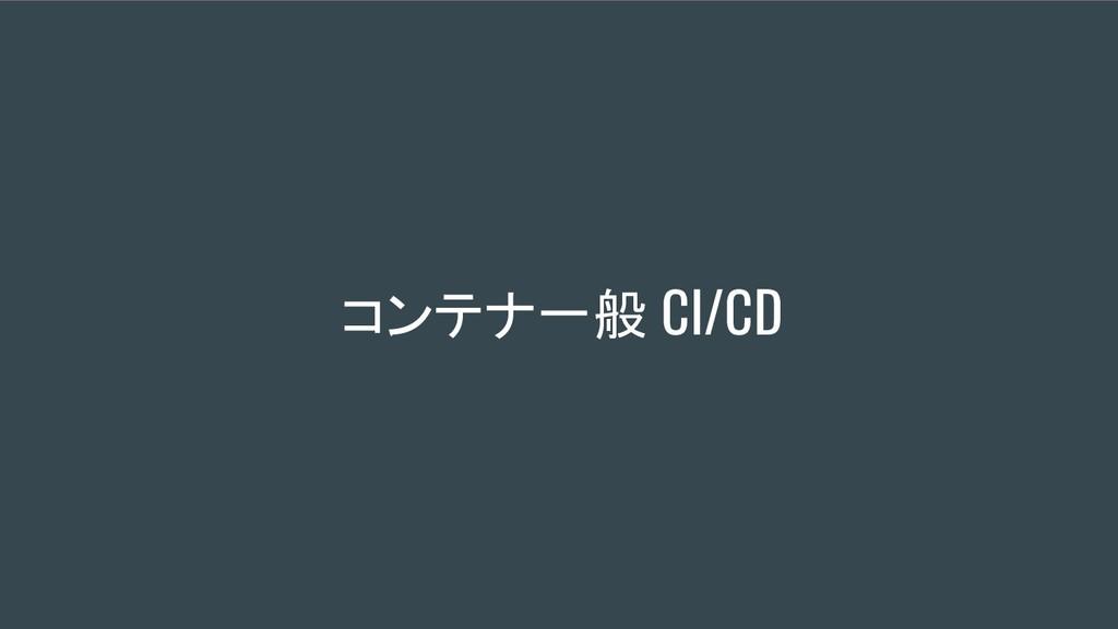 コンテナ一般 CI/CD
