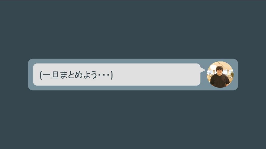 (一旦まとめよう・・・)