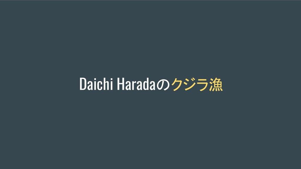 Daichi Haradaのクジラ漁