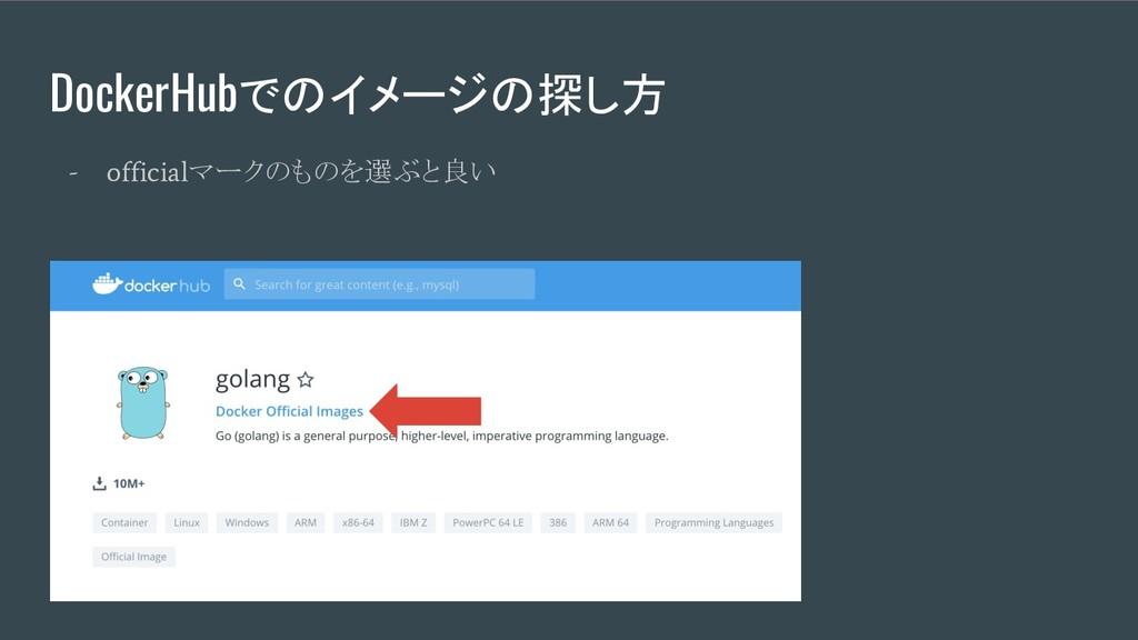 - official マークのものを選ぶと良い DockerHubでのイメージの探し方