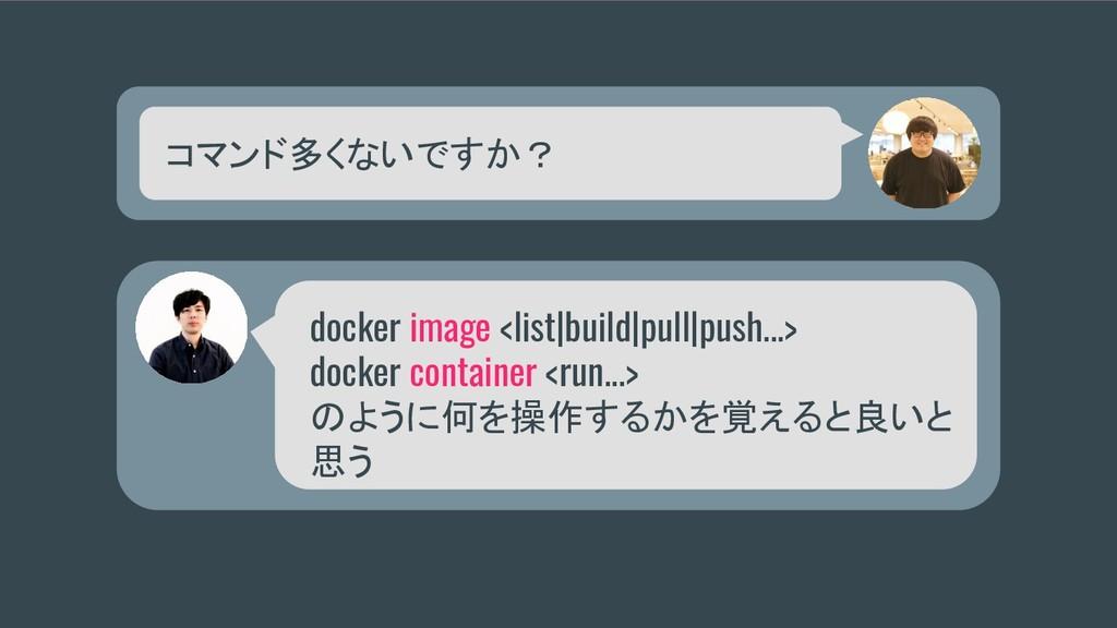 コマンド多くないですか? docker image <list|build|pull|push...