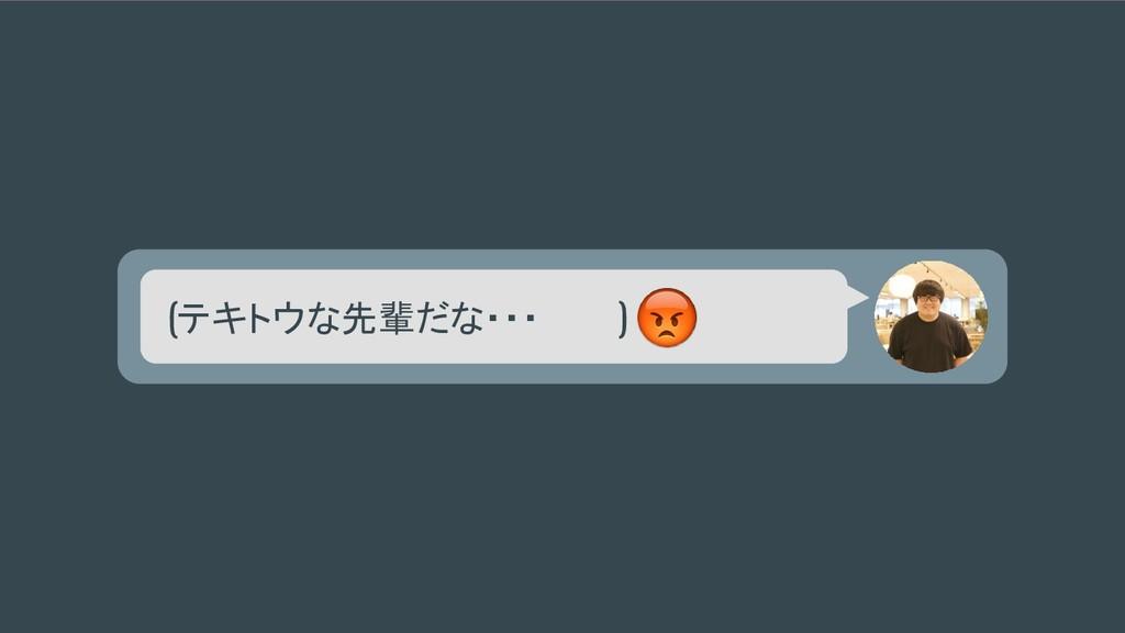 (テキトウな先輩だな・・・ )