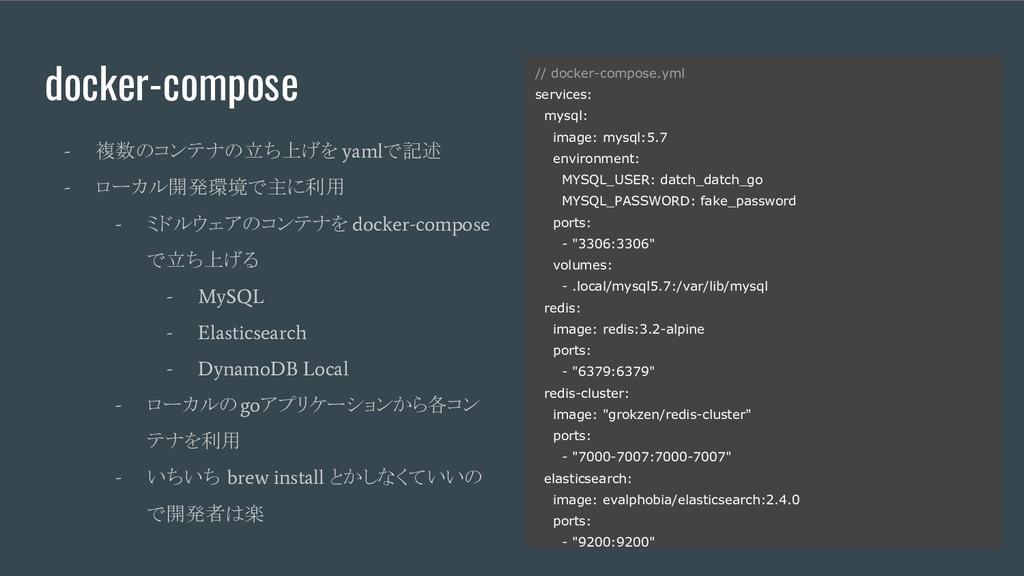 docker-compose - 複数のコンテナの立ち上げを yaml で記述 - ローカル開...