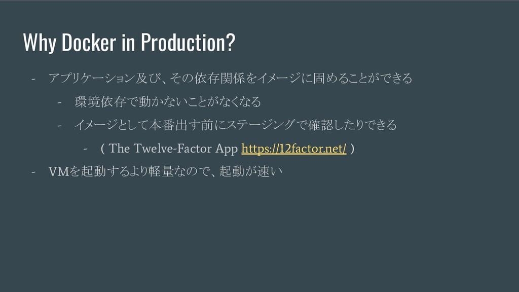 Why Docker in Production? - アプリケーション及び、その依存関係をイ...