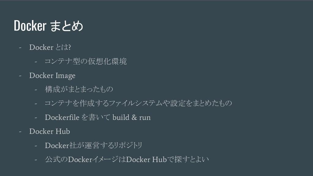 Docker まとめ - Docker とは ? - コンテナ型の仮想化環境 - Docker...