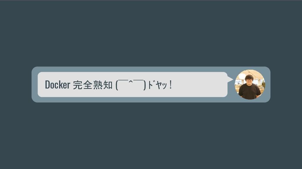 Docker 完全熟知 ( ̄^ ̄) ドヤッ !