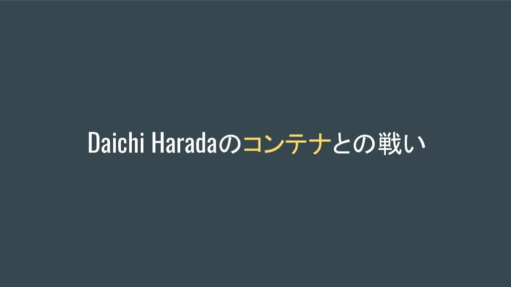 Daichi Haradaのコンテナとの戦い