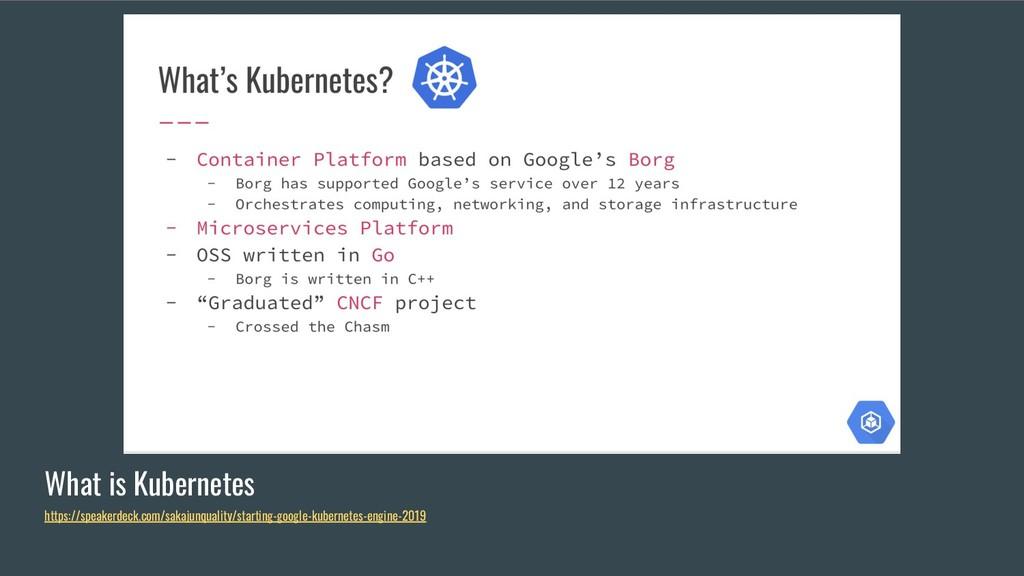 What is Kubernetes https://speakerdeck.com/saka...