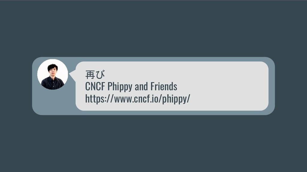 再び CNCF Phippy and Friends https://www.cncf.io/...