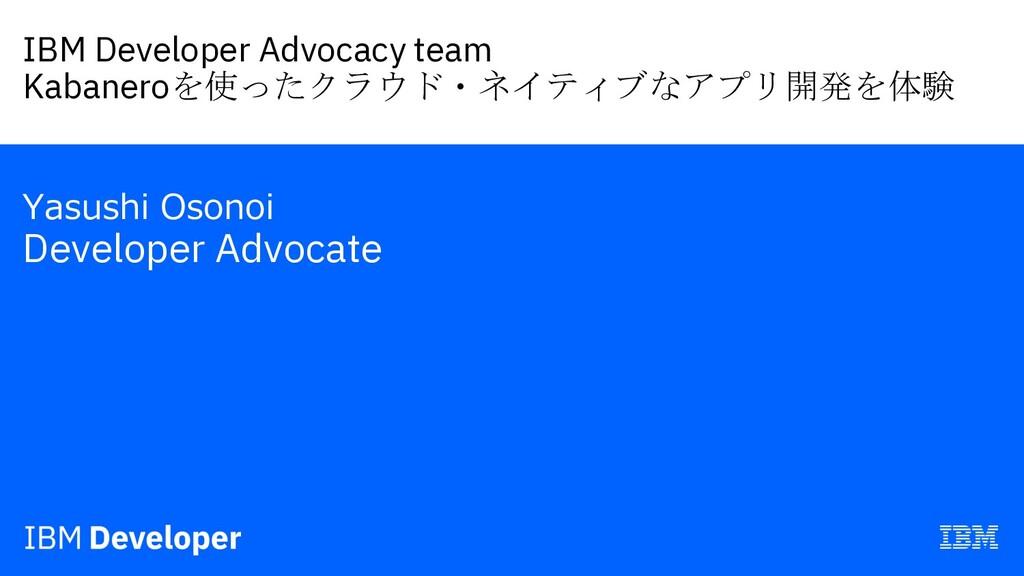 IBM Developer Advocacy team Kabaneroを使ったクラウド・ネイ...