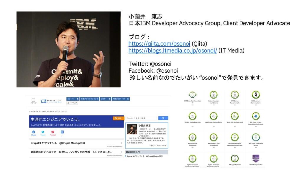 小薗井 康志 日本IBM Developer Advocacy Group, Client D...