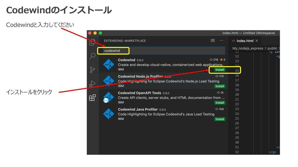Codewindのインストール Codewindと⼊⼒してください インストールをクリック